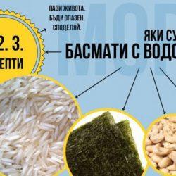басмати ориз
