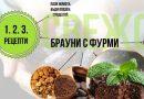 вегетарианско брауни от фурми
