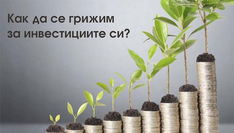Как да се грижим за инвестициите си? - част 1