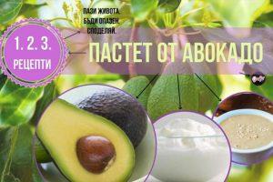 как да направим пастет от авокадо