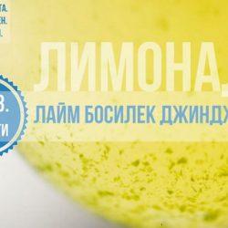лимонада с лайм, босилек и джинджифил