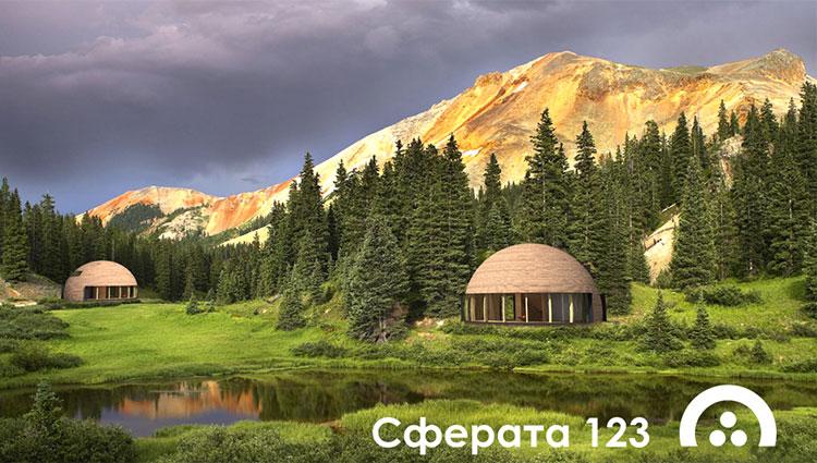 куполни къщи