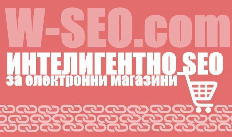 Интелигентно СЕО за онлайн магазини